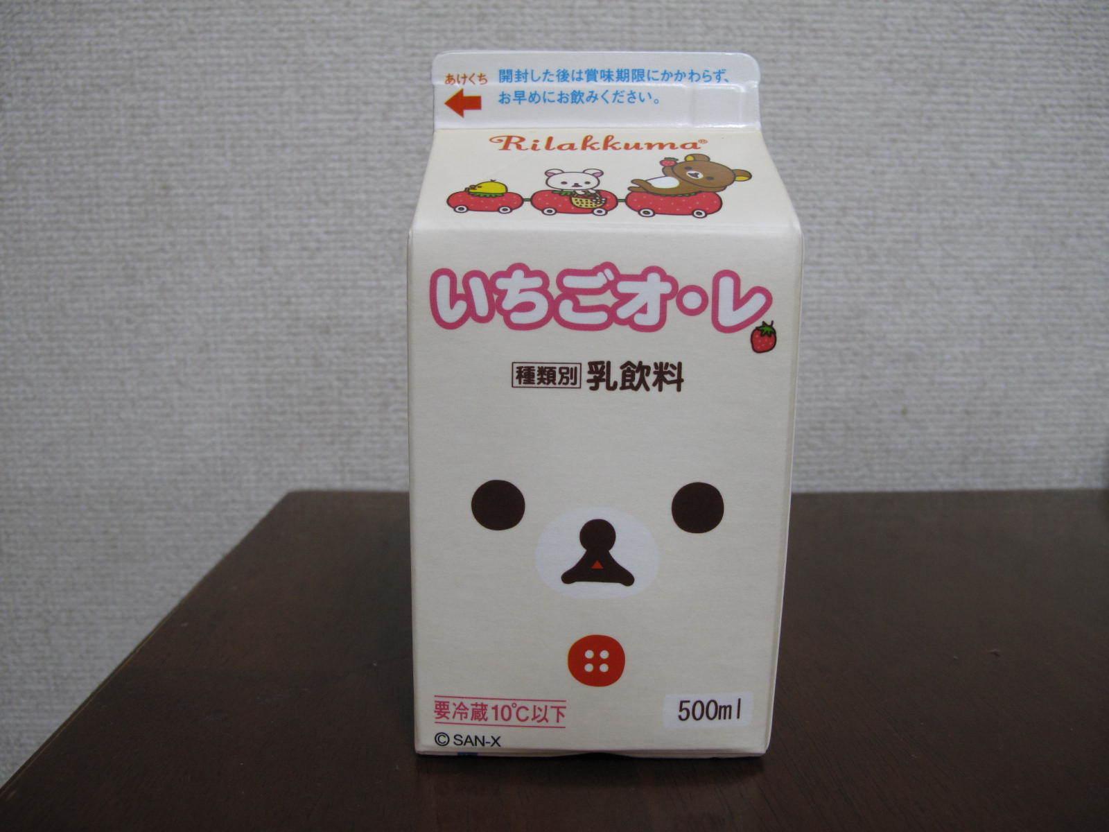 kawaii desu ne milk carton